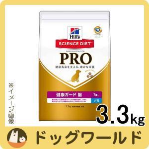 ヒルズ サイエンス・ダイエット プロ 犬用 【健康ガード 脳】 3.3kg