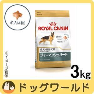 SALE ロイヤルカナン ブリード ジャーマンシェパード 成犬・高齢犬用 3kg [5737]