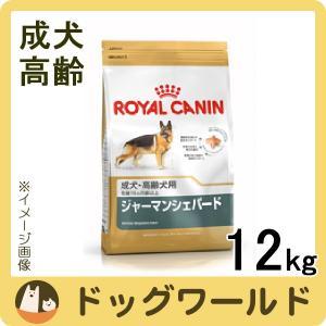 SALE ロイヤルカナン ブリード ジャーマンシェパード 成犬・高齢犬用 12kg [5744]