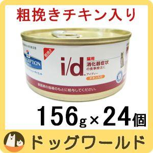 SALE ヒルズ 猫用 療法食 i/d (アイディ) 缶詰 チキン 156g×24個