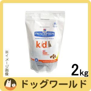 ヒルズ 猫用 療法食 k/d 2kg