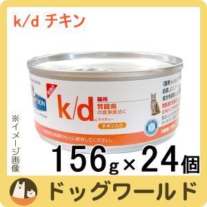 SALE ヒルズ 猫用 療法食 k/d 缶詰 チキン 156g×24個