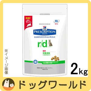 ヒルズ 猫用 療法食 r/d 2kg
