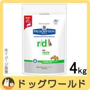 ヒルズ 猫用 療法食 r/d 4kg