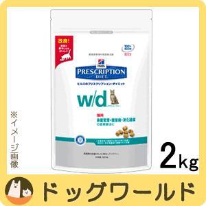 ヒルズ 猫用 療法食 w/d 2kg