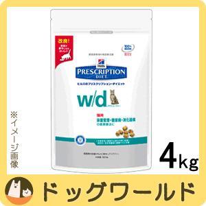 ヒルズ 猫用 療法食 w/d 4kg