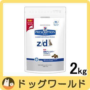 SALE ヒルズ 猫用 療法食 z/d 低アレルゲン 2kg