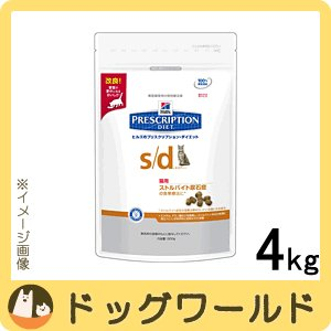 SALE ヒルズ 猫用 療法食 s/d 4kg