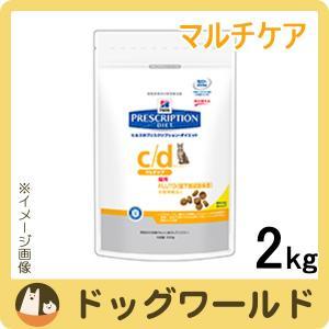ヒルズ 猫用 療法食 c/d マルチケア 2kg