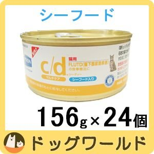 ヒルズ 猫用 療法食 c/d マルチケア 缶詰 シーフード 156g×24個