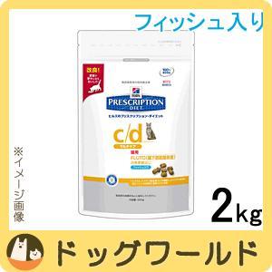 ヒルズ 猫用 療法食 c/d フィッシュ 2kg