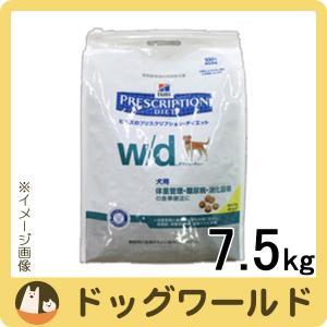 SALE ヒルズ 犬用 療法食 w/d 7.5kg