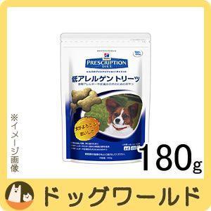 SALE ヒルズ 犬用 療法食 低アレルゲン トリーツ 180g