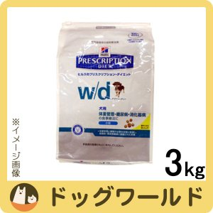 SALE ヒルズ 犬用 療法食 w/d 小粒 3kg