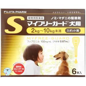 マイフリーガード 犬用 Small 2kg〜10kg未満用 0.67ml×6本入り