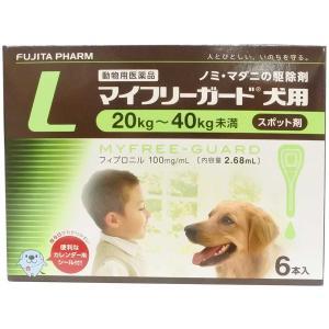 マイフリーガード 犬用 Large 20kg〜40kg未満用 2.68ml×6本入り