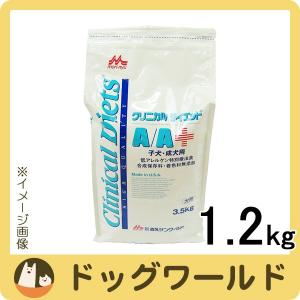 森乳サンワールド 犬用 療法食 クリニカルダイエット A/A 子犬・成犬用 1.2kg