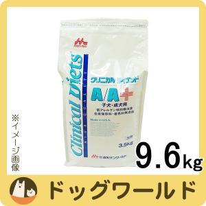 森乳サンワールド 犬用 療法食 クリニカルダイエット A/A 子犬・成犬用 9.6kg