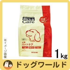 ドクターズケア 犬用 療法食 ハートケア 慢性心臓病用 1kg