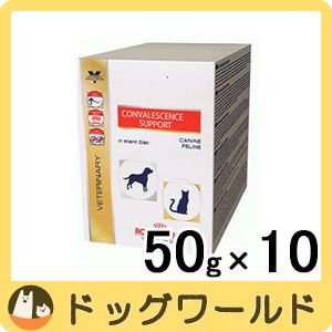 ロイヤルカナン 療法食 サプリメント 高栄養パウダー(犬・猫用) 50g×10袋...
