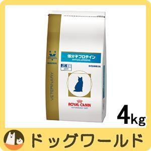 SALE ロイヤルカナン 猫用 療法食 低分子プロテイン 4kg