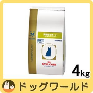 SALE ロイヤルカナン 猫用 療法食 満腹感サポート 4kg