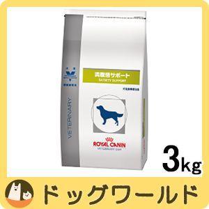 SALE ロイヤルカナン 犬用 療法食 満腹感サポート 3kg