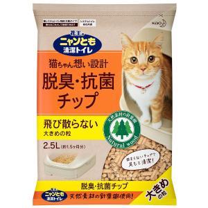 花王 ニャンとも清潔トイレ 脱臭・抗菌チップ 大きめの粒 2.5L×6袋 [猫砂セット販売] [同梱...