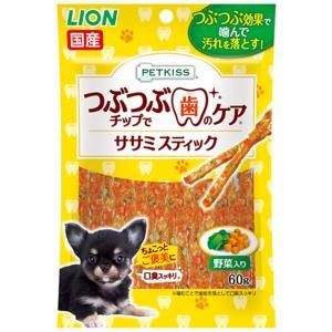 SALE ライオン PETKISS つぶつぶチップで歯のケア ちぎれるササミスティック 野菜入り 60g