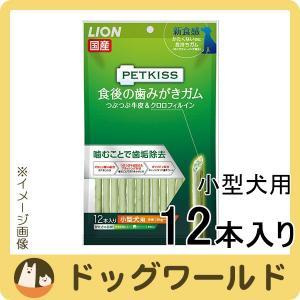 ライオン ペットキッス 食後の歯みがきガム 小型犬用 12本
