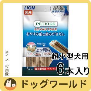 ライオン ペットキッス アドバンテージ おやすみ前の歯みがきガム 超小型犬用 6本