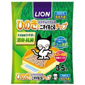 ライオン ニオイをとる砂 システムトイレ用 ひのきでニオイをとるチップ 3.5L×6[ケース販売][同梱不可][送料無料] ドッグワールド
