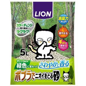 ライオン ポプラでニオイをとる砂 5L [猫砂...の関連商品8