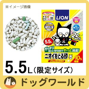★数量限定★ 10%増量感謝品!! ライオン ペットキレイ ニオイをとる砂 5.5L 【猫砂】|dogworld