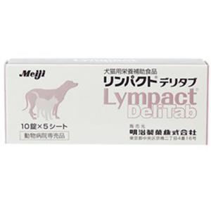 明治 犬猫用栄養補助食品 リンパクト デリタブ