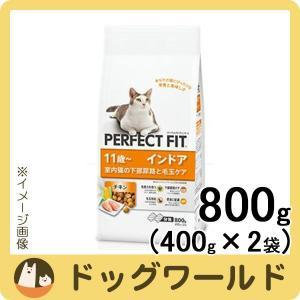 SALE パーフェクトフィット 猫用 インドア 11歳から チキン 800g 【在庫限り】