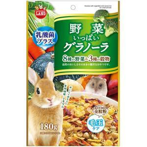 マルカン うさぎ元気 野菜いっぱいグラノーラ 180g 【毛玉ケア】