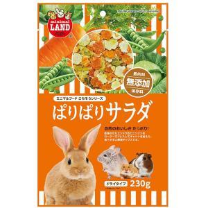 マルカン ぱりぱりサラダ 230g 【小動物用...の関連商品2