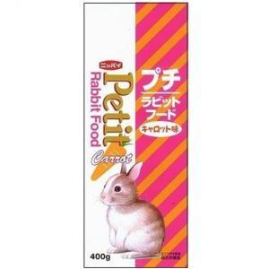 プチラビットフード キャロット味 400gの関連商品5