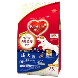 日本ペットフード ビューティープロ ドッグ 成犬用 1歳から 2.5kg