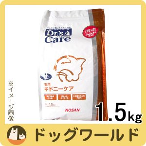 ドクターズケア 猫用 療法食 キドニーケア チキンテイスト 1.5kg
