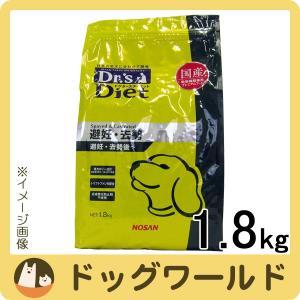 ドクターズダイエット 犬用 避妊・去勢 避妊・去勢後〜 1.8kg