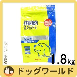 ドクターズダイエット 犬用 シニア 高齢犬用 8歳〜 1.8kg