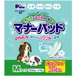 Pone 男の子&女の子のための マナーパッド Mサイズ ビッグパック 32枚入|dogworld