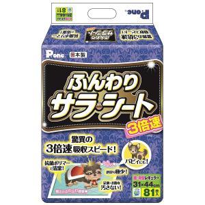 Pone 3倍速 ふんわりサラ・シート レギュラー 81枚入 【ペットシーツ】 【超厚型】