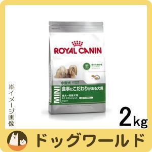 ロイヤルカナン SHN ミニ エクシジェント 2kg