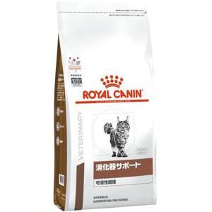 ロイヤルカナン 食事療法食 猫用 消化器サポート 可溶性繊維 ドライ 2kg|ドッグワールド
