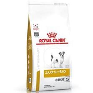 ロイヤルカナン 食事療法食 犬用 ユリナリー S/O 小型犬用 S ドライ 8kg