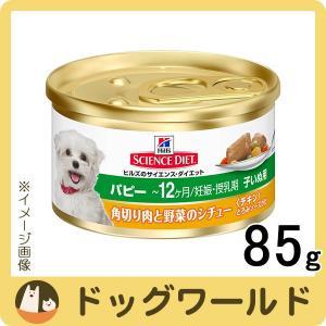 サイエンスダイエット パピー 超小型犬用 角切り肉と野菜のシチュー チキンとろみソース 85g 缶詰