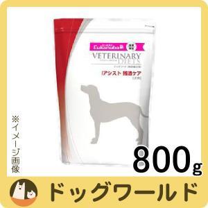 ユーカヌバ 犬用 療法食 Iアシスト 残渣ケア 800g 【賞味:2017/9】